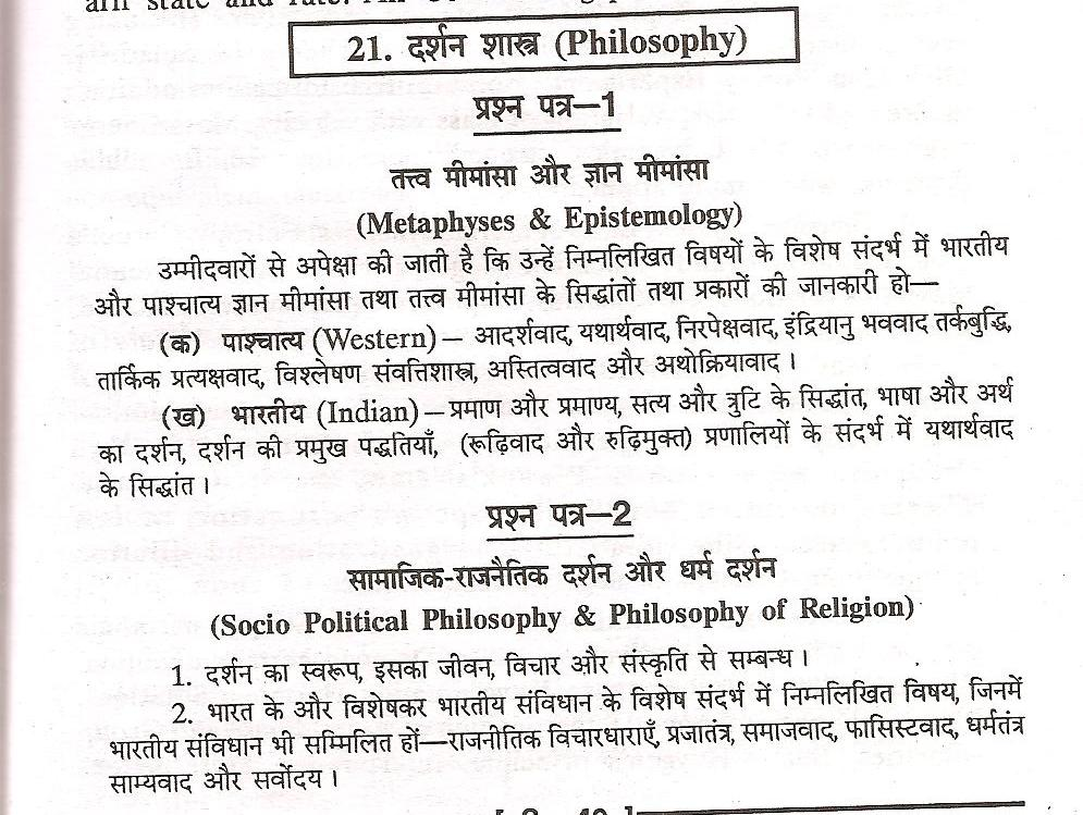 BPSC Mains Syllabus – Philosophy | Anubhuti Srivastava